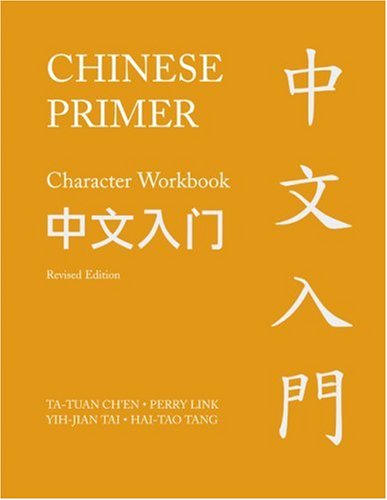 Ch`en, T: Chinese Primer, Volumes 1-3 (Pinyin) - Revised Edi: Revised Edition (Princeton Language Program: Modern Chinese)