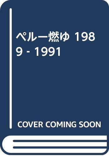 ペルー燃ゆ 1989‐1991の詳細を見る