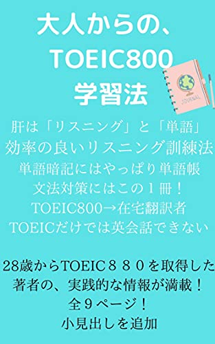 大人からの、TOEIC800学習法