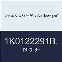 フォルクスワーゲン(Volkswagen) アダプター 1K0122291B.