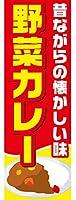『60cm×180cm(ほつれ防止加工)』お店やイベントに! のぼり のぼり旗 昔ながらの懐かしい味 野菜カレー