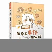 治愈系手绘很简单!:桐子的简笔画教程