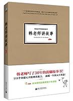 韩老师讲故事(118个异想天开的神奇寓言,温暖一生的人生智慧!原外交部长李肇星推荐!)