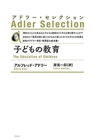 子どもの教育〈新装版〉 (アドラー・セレクション)