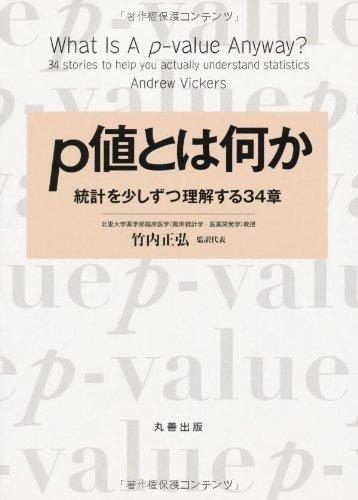 p値とは何か 統計を少しずつ理解する34章