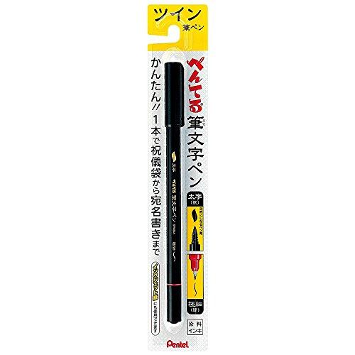 ぺんてる筆ペン筆文字ペンツイン太字極細XSFW34A