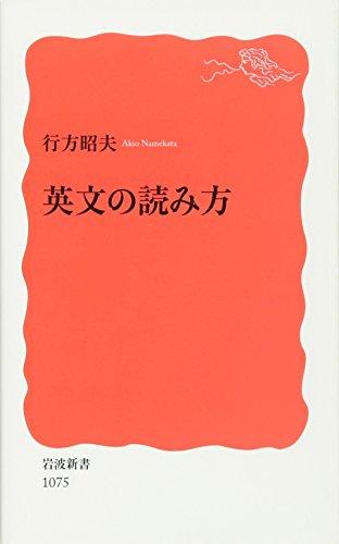 英文の読み方 (岩波新書)