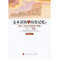 Text Discourse and Historical Memory :1921 -1951 Communist Party of China . July Memorial(Chinese Edition)