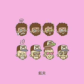 Shibuya Roll Call (Instrumental)