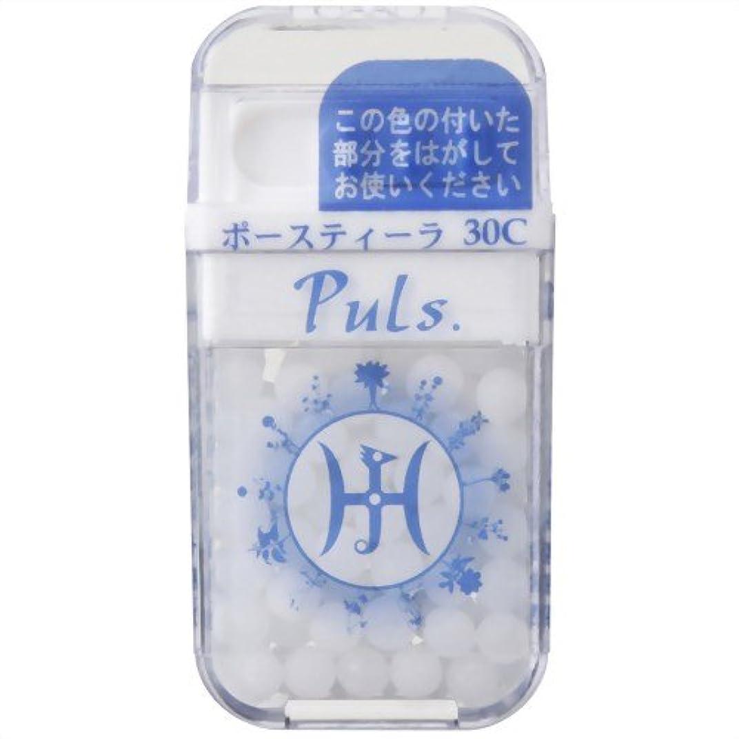 帳面好意的同行ホメオパシージャパンレメディー Puls.  ポースティーラ  30C (大ビン)