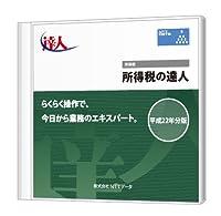 所得税の達人 Standard Edition CD-ROM版