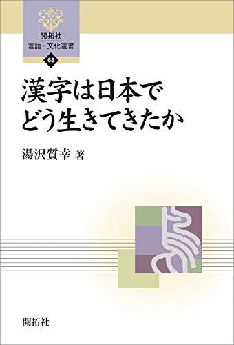漢字は日本でどう生きてきたか 開拓社 言語・文化選書