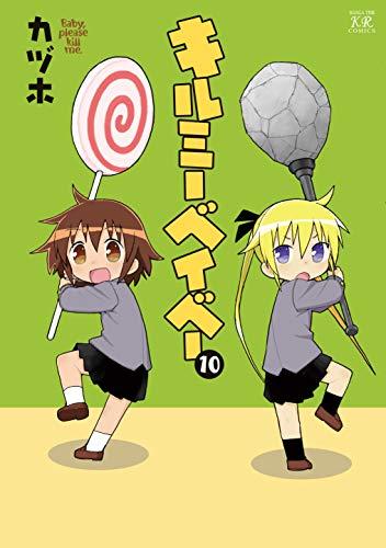 キルミーベイベー (10) (まんがタイムKRコミックス)