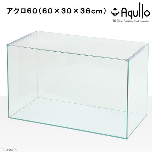 オールガラス水槽 アクロ60N(60×30×36cm) 60cm水槽(単体) Aqullo