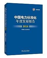 中国電力標準化年度発展報告(2018)