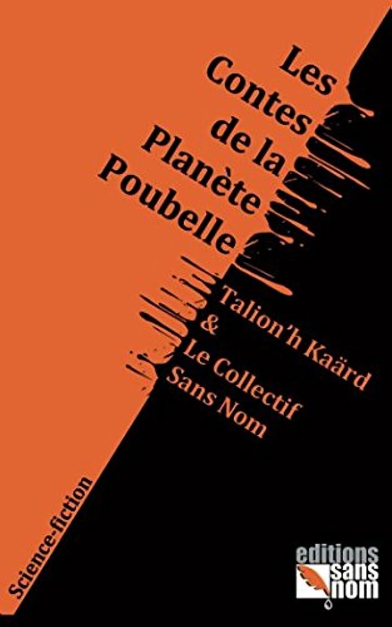 ハッピー義務づけるうるさいLes Contes de la Planète Poubelle