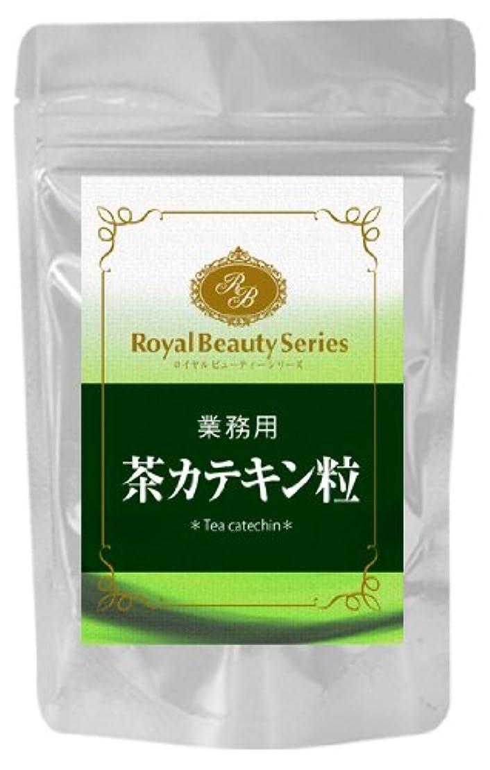 小競り合い消費リールロイヤルビューティーシリーズ 業務用 茶カテキン粒 300mg x270粒