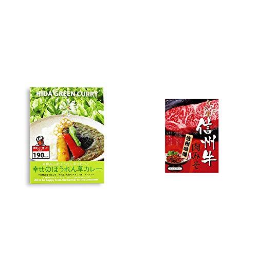 [2点セット] 飛騨産 幸せのほうれん草カレー(180g)・信州牛 肉みそ(200g)