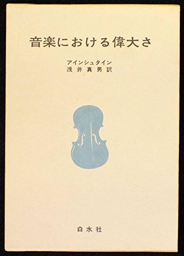 音楽における偉大さ (1966年)の詳細を見る