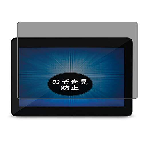 Vaxson - Protector de pantalla de privacidad compatible con ELO Touch Panel Systems ET0702L-2UWA-1-BL-G de 7 pulgadas, antiespía, protector de pantalla [no vidrio templado]