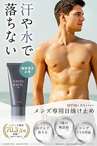 日焼け止めメンズウォータープルーフ特殊技術で汗水に強いSPF50+PA++++ロングUV対応でベタつかないジェルタイプフィスホワイト無添加敏感肌男性日本製せっけんで落とせる50g