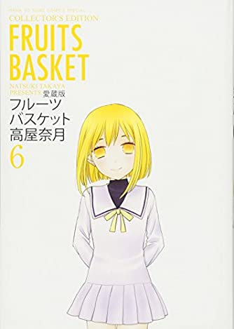 愛蔵版 フルーツバスケット 6 (花とゆめCOMICSスペシャル)