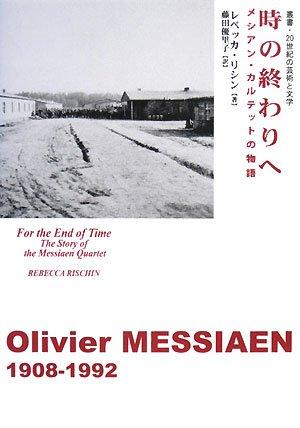 時の終わりへ メシアンカルテットの物語 (叢書・20世紀の芸術と文学)