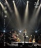存在理由〜Raison d'etre〜 さだまさしコンサートツアー2020