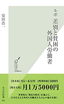 [安田 浩一]のルポ 差別と貧困の外国人労働者 (光文社新書)