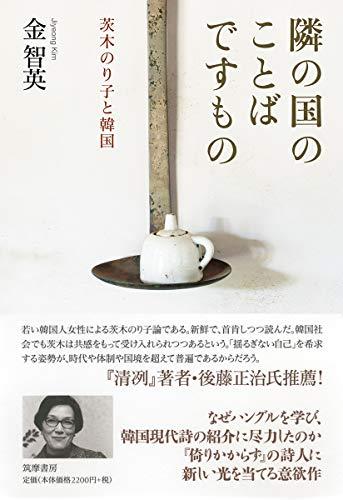 隣の国のことばですもの ――茨木のり子と韓国 (単行本)