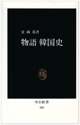 物語韓国史 (中公新書)