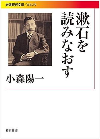 漱石を読みなおす (岩波現代文庫)