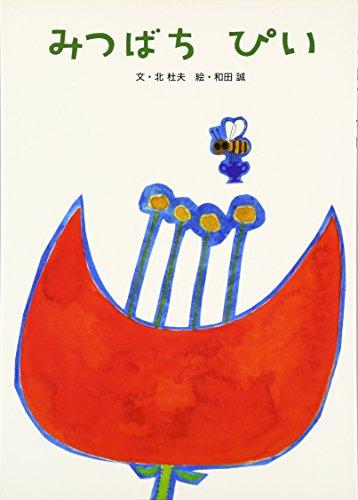 みつばちぴい (フレーベル館復刊絵本セレクション)
