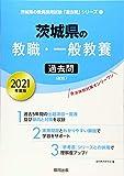 茨城県の教職・一般教養過去問 2021年度版 (茨城県の教員採用試験「過去問」シリーズ)