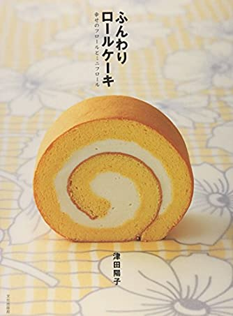 ふんわりロールケーキ―幸せのフロールとミニフロール
