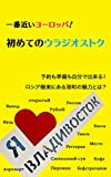 The closest Europe from Japan How to travel Vladivostok Russia in your first trip (Japanese Edition)