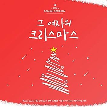 우리들의 크리스마스 2018 (DABUBU COMPANY)