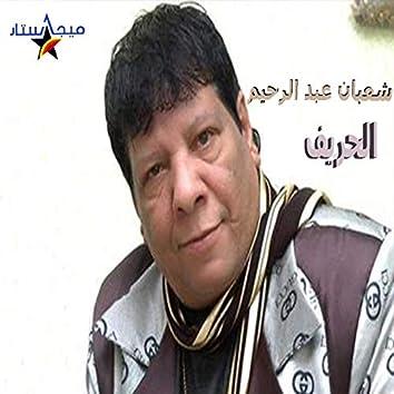 Al Harrif