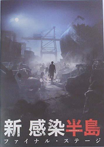 【映画パンフレット】新感染半島 ファイナル・ステージ