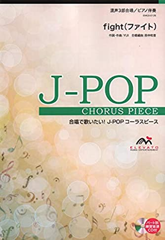 EMG3-0125 合唱J-POP 混声3部合唱/ピアノ伴奏 fight(ファイト) (合唱で歌いたい!JーPOPコーラスピース)