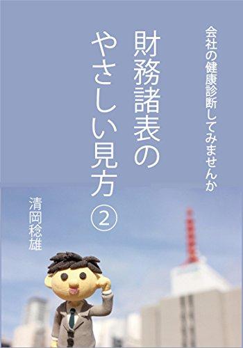 Zaimushohyouno yasashii mikata: Kaishano kenkoushinndann shitemimasenka (Japanese Edition)