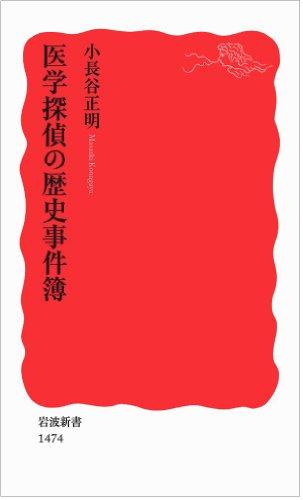 医学探偵の歴史事件簿 (岩波新書)