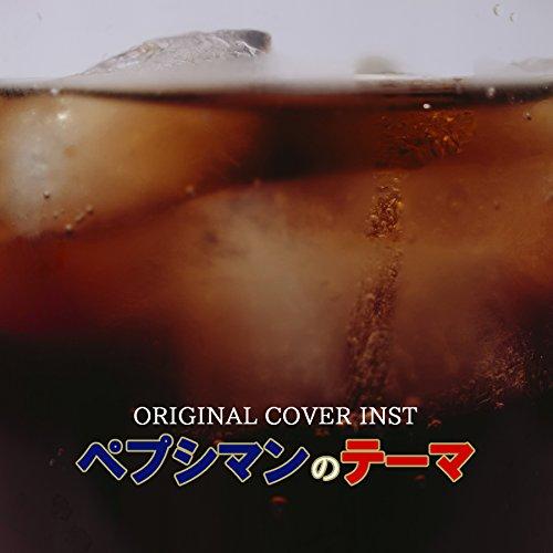 ペプシマンのテーマ ORIGINAL COVER INST.