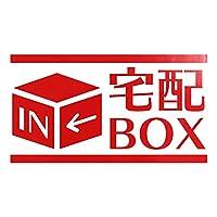 宅配BOX カッティングステッカー 幅10cm x 高さ5.5cm レッド