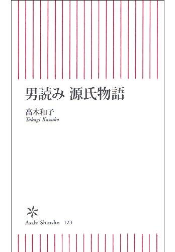 男読み 源氏物語 (朝日新書)の詳細を見る