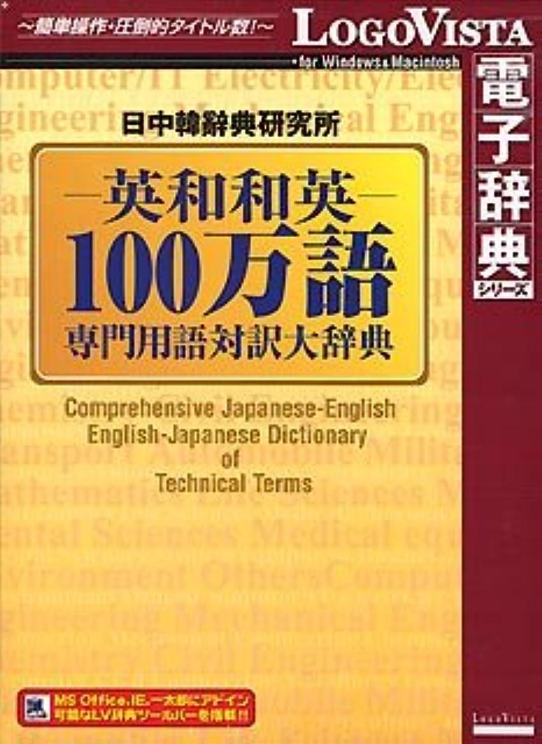 オーク同行する一口英和和英100万語専門用語対訳大辞典