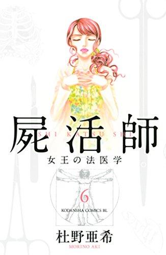 屍活師 女王の法医学(6) (BE・LOVEコミックス)