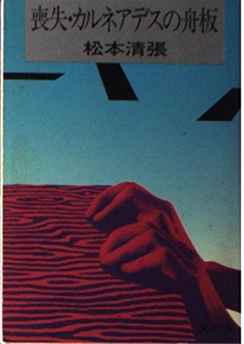 カルネアデスの舟板 (角川文庫 緑 227-3)