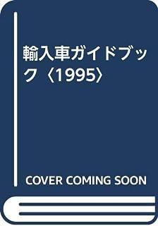 輸入車ガイドブック〈1995〉