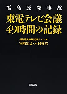 福島原発事故 東電テレビ会議49時間の記録